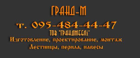 изготовление, монтаж в Полтаве и Киеве лестниц  перил  козырьков навесов ступеней и продажа  - Гранд-М